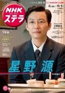 NHKウィークリーステラ 2019年 11月 1日号【表紙:星野 源】