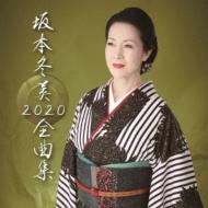 Sakamoto Fuyumi 2020 Zenkyoku Shuu