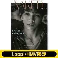M!LK ファッションBOOK「xxxNAKEDxxxx」塩�ア太智 Ver.【Loppi・HMV限定版】
