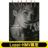 M!LK ファッションBOOK「xxxNAKEDxxxx」山中柔太朗 Ver.【Loppi・HMV限定版】