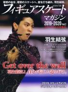 フィギュアスケートマガジン 2019-20 Vol.2 グランプリカナダ大会詳報 B・B・MOOK