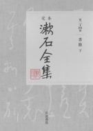 定本 漱石全集 第24巻|下 書簡