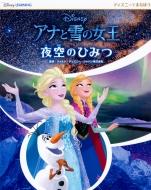 アナと雪の女王 夜空のひみつ ディズニーでまなぼう