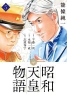 昭和天皇物語 5 ビッグコミックス