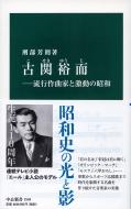 古関裕而 流行作曲家と激動の昭和 中公新書