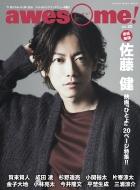 awesome! Vol.32【表紙:佐藤健】[シンコー・ミュージック・ムック]