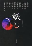 妖し 文春文庫