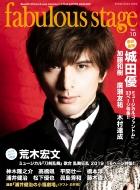 fabulous stage Vol.10【表紙:城田優】[シンコー・ミュージック・ムック]