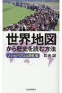 世界地図から歴史を読む方法: ナショナリズムと移民編