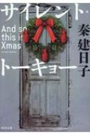 And so this is Xmas 河出文庫
