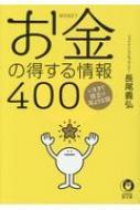 お金の得する情報400 KAWADE夢文庫