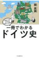 世界と日本がわかる国ぐにの歴史 一冊でわかるドイツ史