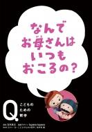 なんでお母さんはいつもおこるの? NHK Eテレ「Q こどものための哲学」