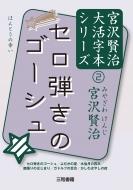 セロ弾きのゴーシュ 宮沢賢治大活字本シリーズ