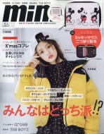 mini (ミニ)2019年 12月号【特別付録:SHIPS×ミッキーマウス 二つ折り財布】