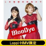 《Loppi・HMV限定》 この地球の何処かで 【BlooDye盤 TYPE-A】