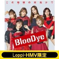 《Loppi・HMV限定》 この地球の何処かで 【BlooDye盤 TYPE-B】