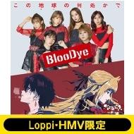 《Loppi・HMV限定》 この地球の何処かで 【BlooDye ×「ぶらどらぶ」盤】