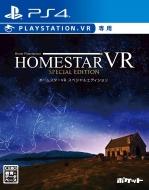 ホームスターVR SPECUAL EDITION(※PlaystationVR専用ソフト)