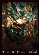 オーバーロード 14 滅国の魔女 フィギュア付き特装版