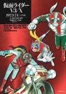 仮面ライダーv3 / X 1973-74 完全版