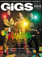 GiGS (ギグス)2019年 12月号