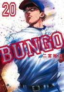 BUNGO-ブンゴ-20 ヤングジャンプコミックス