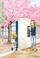 からかい上手の(元)高木さん 7 ゲッサン少年サンデーコミックス
