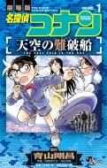 名探偵コナン 天空の難破船 1 少年サンデーコミックス