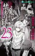 とある魔術の禁書目録 23 ガンガンコミックス