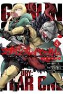 ゴブリンスレイヤー外伝: イヤーワン 5 ヤングガンガンコミックス