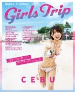 《生写真付》ガールズトリップ セブ島ガイドブック by AKB48