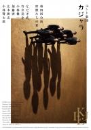 コント集団 カジャラ 第四回公演「怪獣たちの宴」 DVD