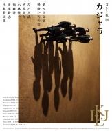 コント集団 カジャラ 第四回公演「怪獣たちの宴」 Blu-ray