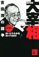 歴史劇画 大宰相 第1巻 吉田茂の闘争 講談社文庫