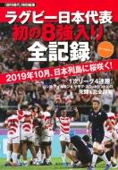 「週刊現代」特別編集オールカラー ラグビー日本代表初の8強入り全記録 2019年10月、日本列島に桜咲く!
