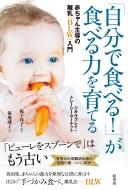「自分で食べる!」が食べる力を育てる 赤ちゃん主導の離乳(BLW)入門