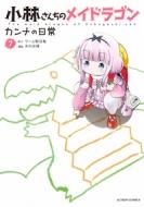 小林さんちのメイドラゴン カンナの日常 7 アクションコミックス / 月刊アクション