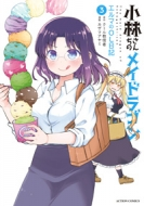 小林さんちのメイドラゴン エルマのOL日記 3 アクションコミックス / 月刊アクション