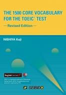 学校語彙で学ぶ TOEICテスト 単語集 改訂新版