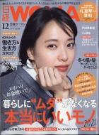 日経 WOMAN (ウーマン)2019年 12月号【表紙:戸田恵梨香】