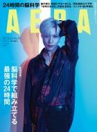 AERA (アエラ)2019年 11月 11日号【表紙: テミン (SHINee)】