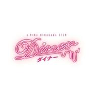Diner ダイナー Blu-ray 通常版