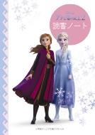 アナと雪の女王2 読書ノート 小学館ジュニア文庫スペシャル