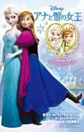 アナと雪の女王 同時収録 短編エルサのサプライズ 小学館ジュニア文庫