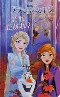 アナと雪の女王2 それだあれ? ディズニーめくりしかけえほん