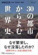 30の都市からよむ世界史 日経ビジネス人文庫