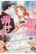 ワケあり新婚だけど溺甘です 乙女ドルチェ・コミックス