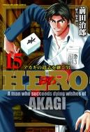 HERO 15 近代麻雀コミックス