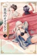 異邦のオズワルド 3 バンブーコミックス / タタン